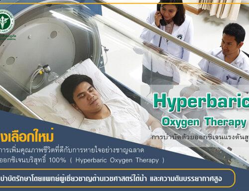 การบำบัดด้วยออกซิเจนแรงดันสูง (Hyperbaric Oxygen Therapy : HBO) เริ่มต้น 13,500 บาท (5 ครั้ง)