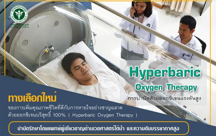 การบำบัดด้วยออกซิเจนแรงดันสูง (Hyperbaric Oxygen Therapy : HBO)