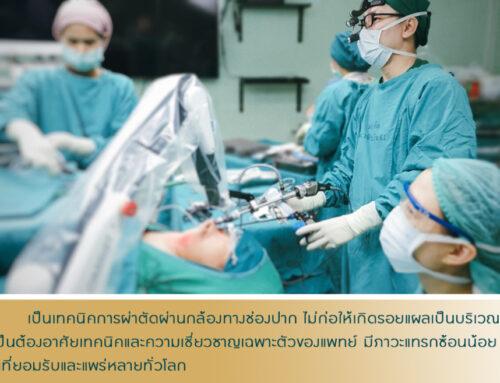 การผ่าตัดไทรอยด์โดยวิธีส่องกล้องทางช่องปาก