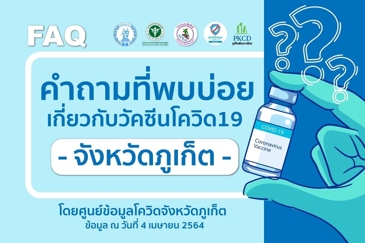 FAQ : คำถามที่พบบ่อยเกี่ยวกับวัคซีนโควิด19 จังหวัดภูเก็ต – โรงพยาบาลวชิระ ภูเก็ต   กระทรวงสาธารณสุข