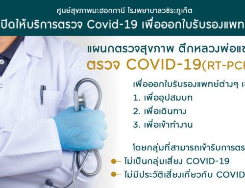 บริการตรวจ COVID-19 (RT-PCR) เพื่อออกใบรับรองแพทย์