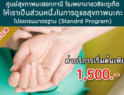บริการตรวจสุขภาพ เริ่มต้นเพียง 1,500 บาท มาคู่ลดพิเศษเพิ่มอีก