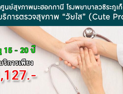 บริการตรวจสุขภาพสำหรับวัยใส (15-20 ปี) ราคาเพียง 1,127 บาท